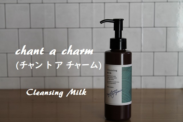 チャントアチャーム クレンジングミルクのレビュー