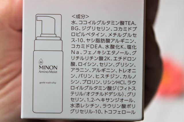ミノン泡洗顔料の成分