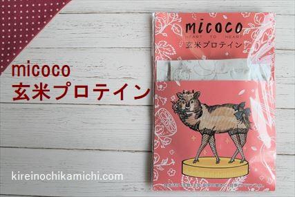 ミココ玄米プロテイン