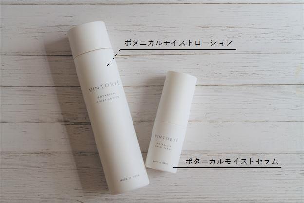 ヴァントルテ ボタニカルモイスト化粧水と美容液