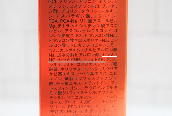 シーラボVC100エッセンスローションEXはセラミド配合