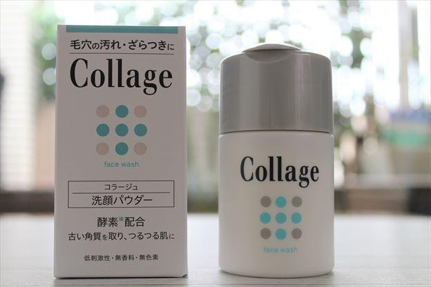 コラージュ洗顔パウダーのパッケージ