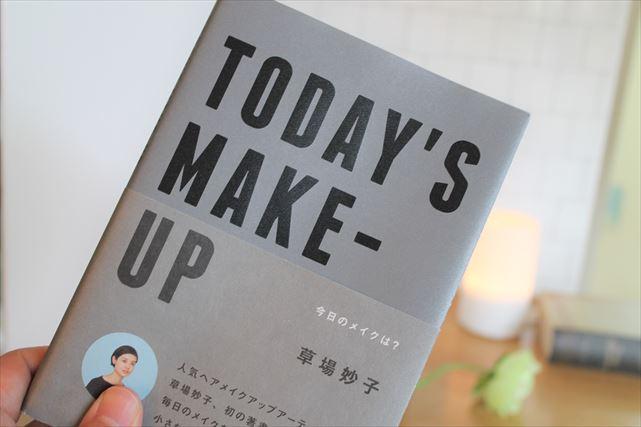 TODAYSMAKEUP草場妙子さんのメイク本レビュー
