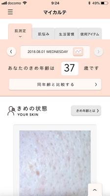 肌質診断アプリ肌パシャ
