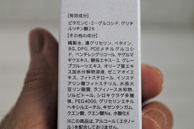 ファンケルの美白化粧水成分