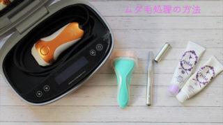 顔のひげ産毛ムダ毛処理の方法