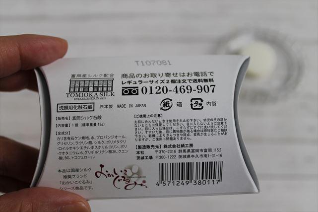 シルク美容富岡シルク石鹸成分