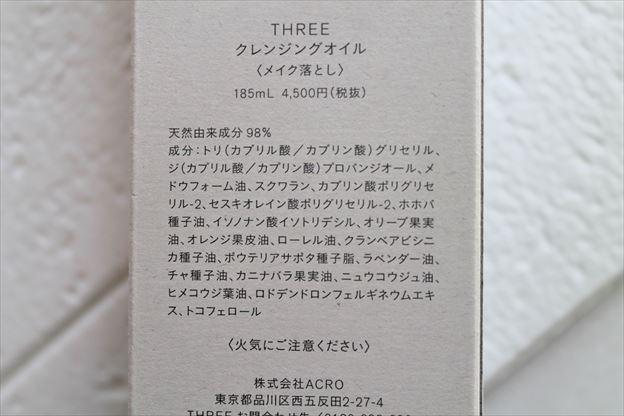THREE(スリー)クレンジングオイルの成分