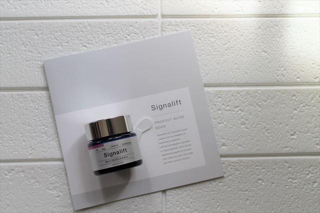シグナリフトの特徴